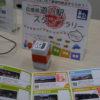 【レポート】兵庫県道の駅スタンプラリー その2
