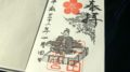 三田天満神社の御朱印ゲット