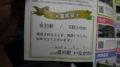 【レポート】兵庫県道の駅スタンプラリー その4