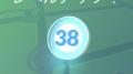 レベル38